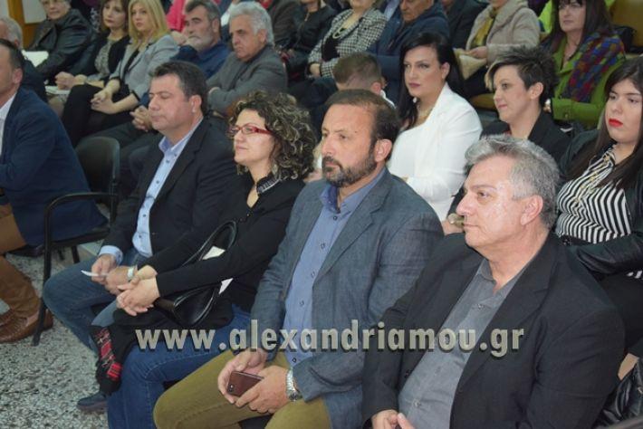 alexandiamou.gr_samaravivlio2018043