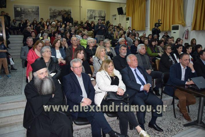 alexandiamou.gr_samaravivlio2018055