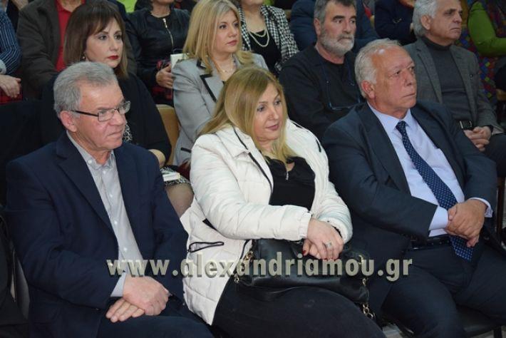alexandiamou.gr_samaravivlio2018056