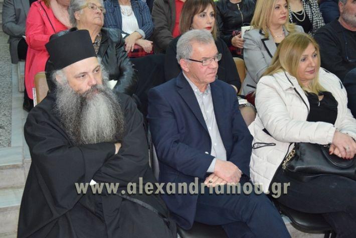alexandiamou.gr_samaravivlio2018057
