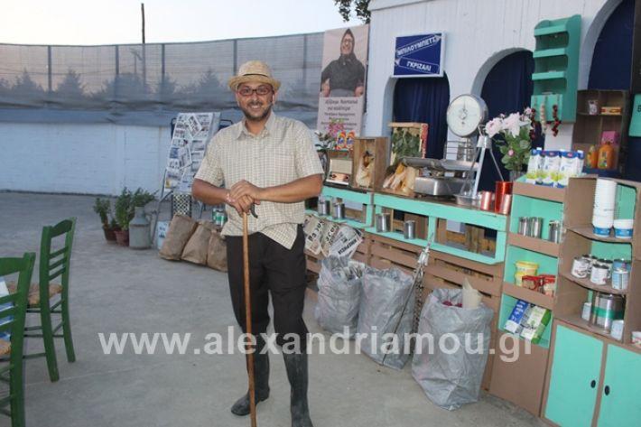 alexandriamou.gr_samaras2061