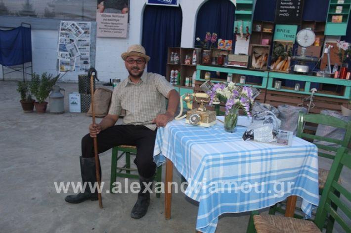 alexandriamou.gr_samaras2064