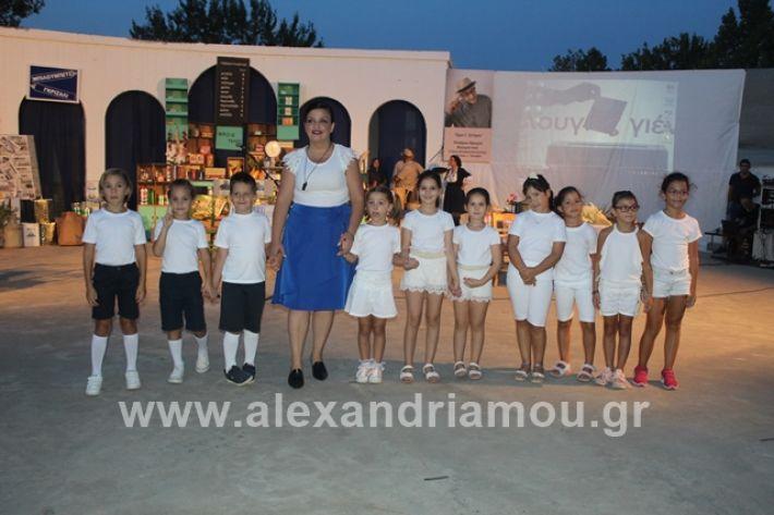alexandriamou.gr_samaras2090