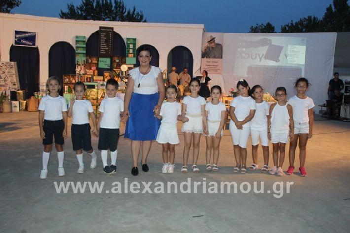 alexandriamou.gr_samaras2091