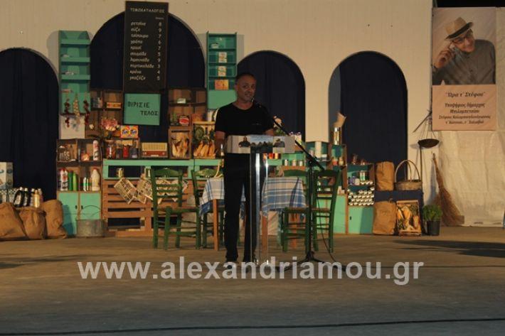 alexandriamou.gr_samaras2159