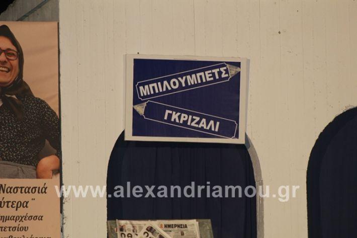 alexandriamou.gr_samaras2168