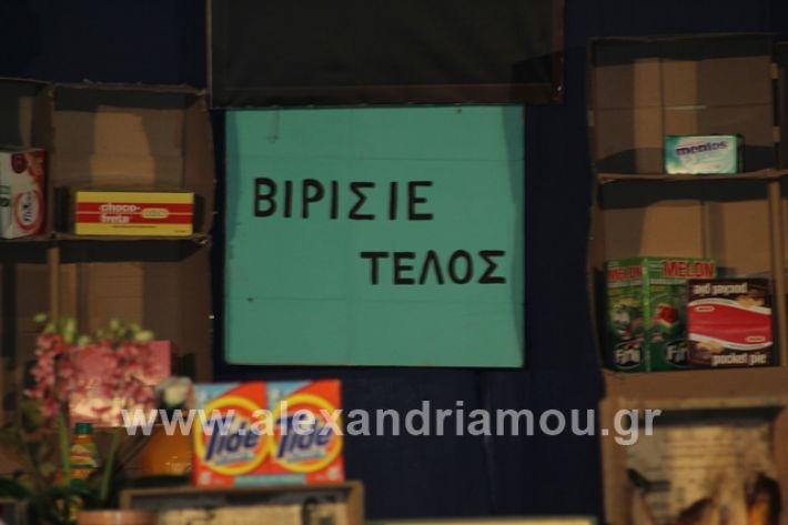 alexandriamou.gr_samaras2234