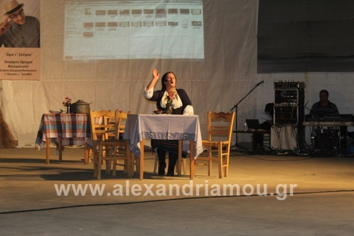 alexandriamou.gr_samaras2309