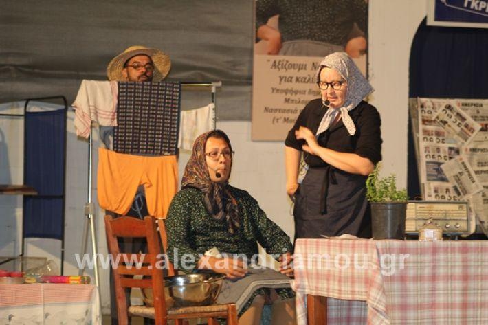 alexandriamou.gr_samaras2429