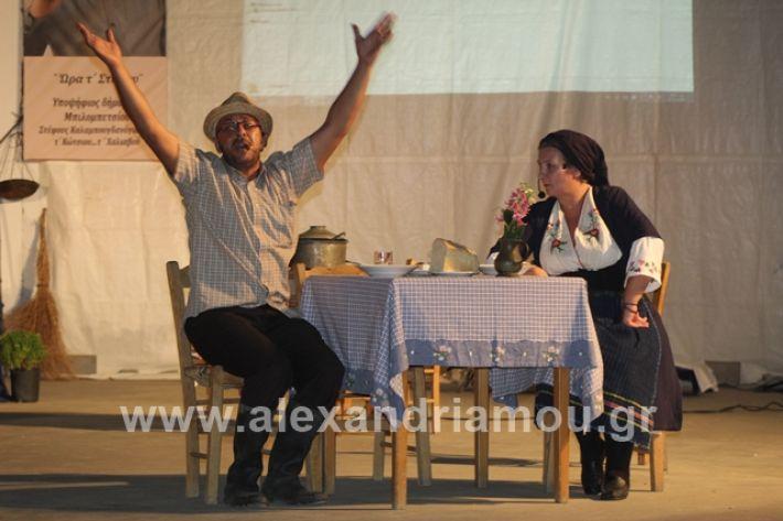 alexandriamou.gr_samaras2491