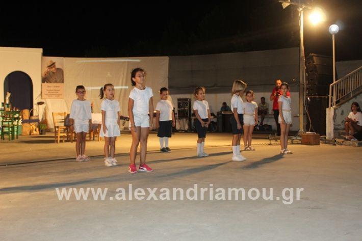 alexandriamou.gr_samaras2505