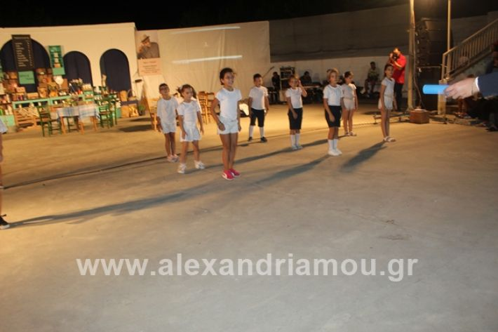 alexandriamou.gr_samaras2508