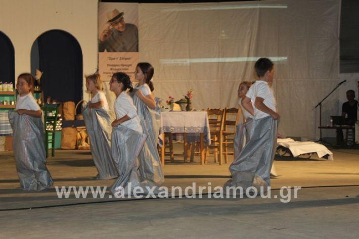alexandriamou.gr_samaras2518