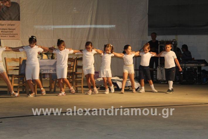 alexandriamou.gr_samaras2530