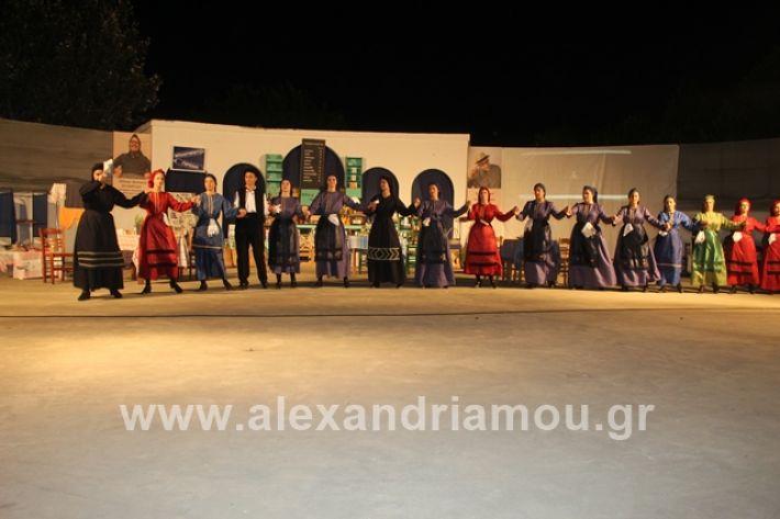 alexandriamou.gr_samaras2545