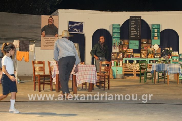 alexandriamou.gr_samaras2617
