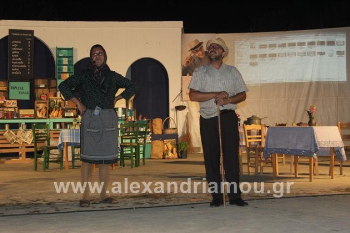 alexandriamou.gr_samaras2624