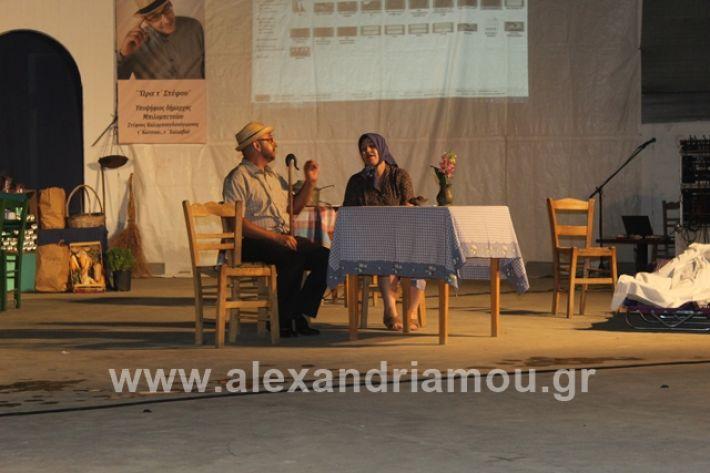 alexandriamou.gr_samaras2629