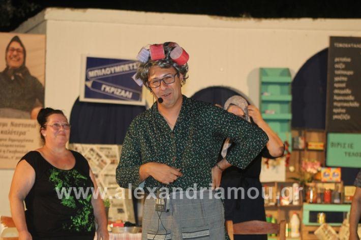 alexandriamou.gr_samaras2661