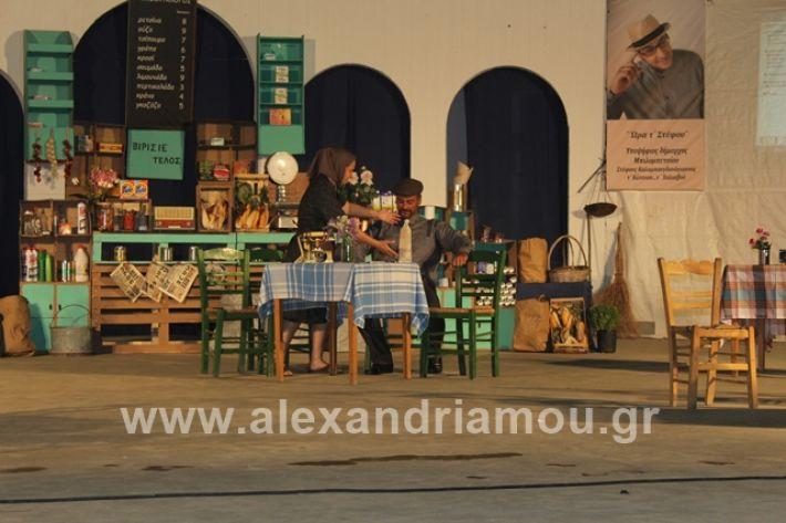 alexandriamou.gr_samaras2664