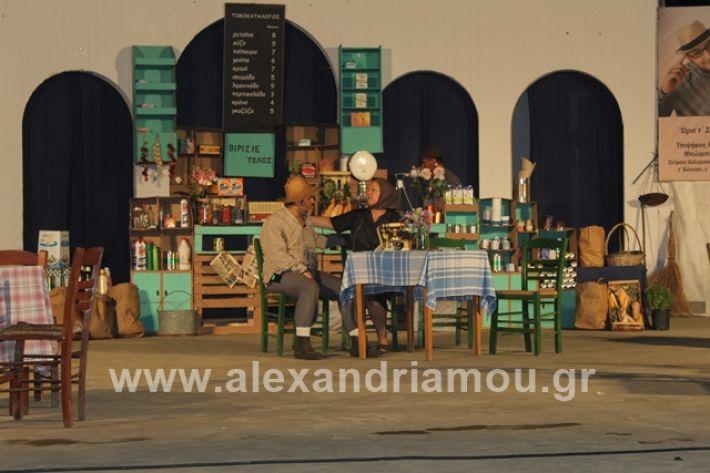 alexandriamou.gr_samaras2665