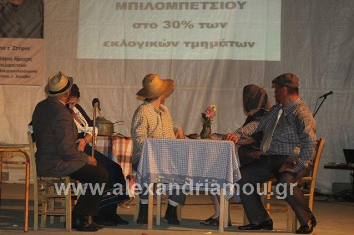 alexandriamou.gr_samaras2824