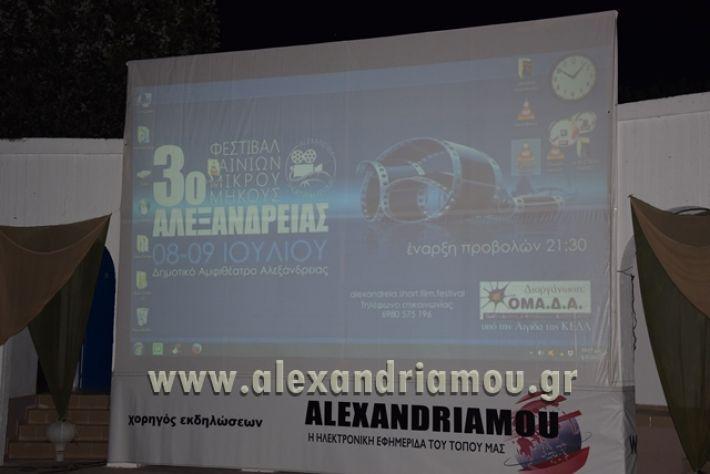 agiosPaisios_sinema_08.07.17131