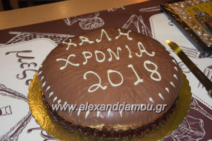 alexandriamou.gr_sinergiapita18001