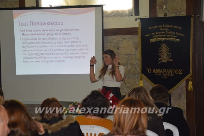 alexandriamou.gr_stamkopoulou191051