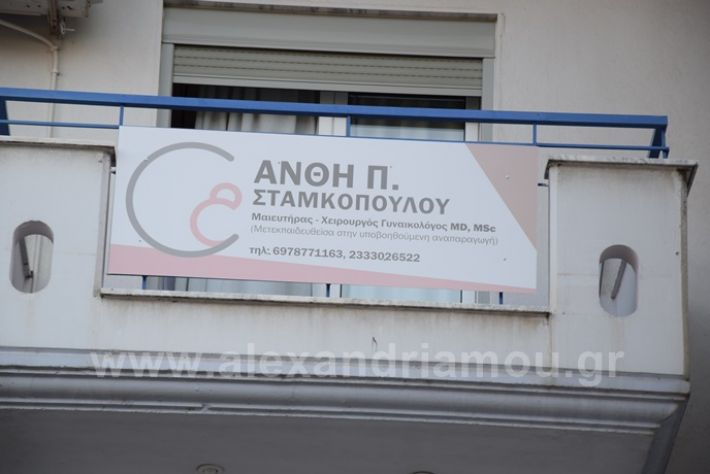 alexandriamou.gr_stamkopoulou19DSC_0378