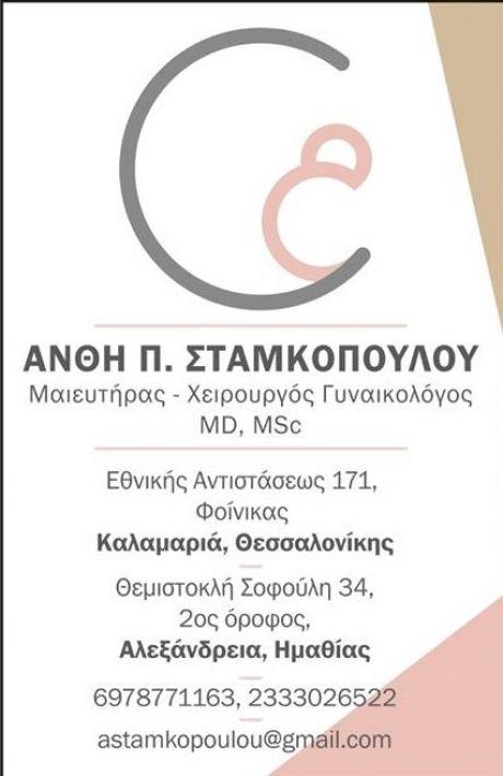 alexandriamou.gr_stamkopoulou19DSC_0708