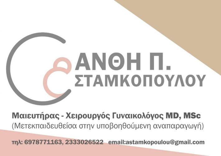 alexandriamou.gr_stamkopoulou19DSC_377