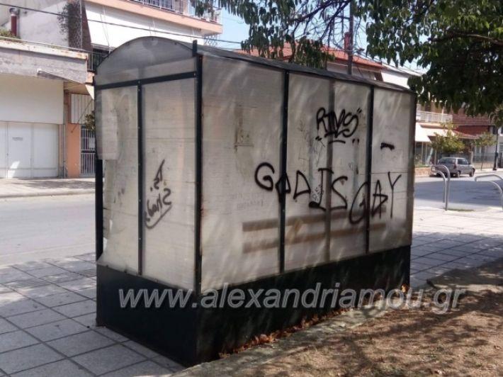 alexandriamou.gr_staseisalex077
