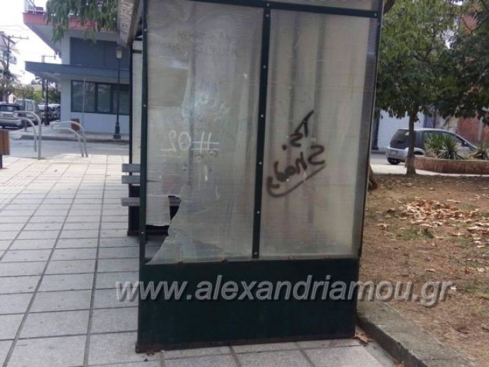 alexandriamou.gr_staseisalex079