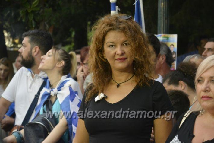 alexandriamou.gr_sullslitirio218041