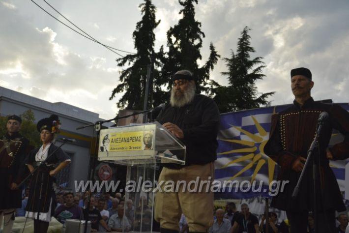 alexandriamou.gr_sullslitirio218042
