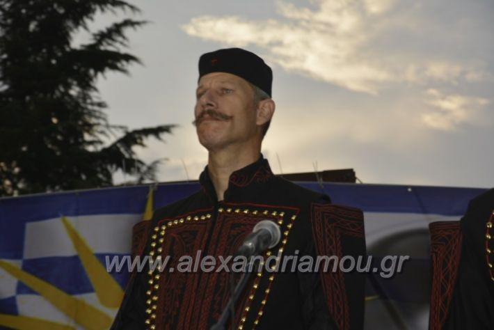 alexandriamou.gr_sullslitirio218043