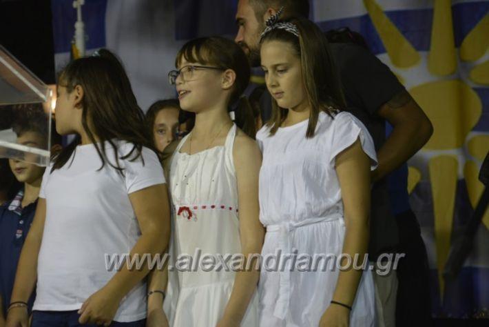 alexandriamou.gr_sullslitirio218048