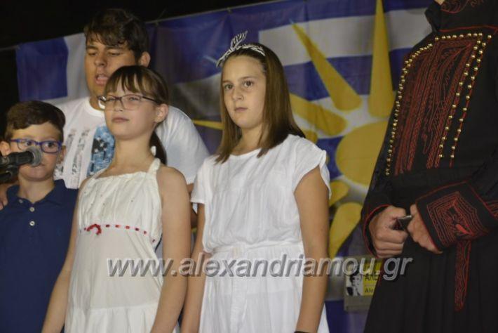alexandriamou.gr_sullslitirio218054
