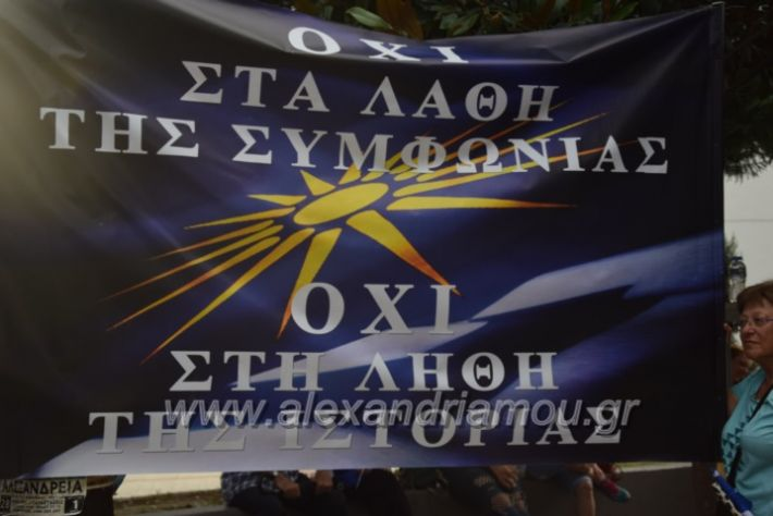 alexandriamou.gr_sullslitirio218059