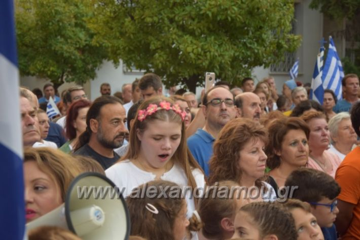 alexandriamou.gr_sullslitirio218104