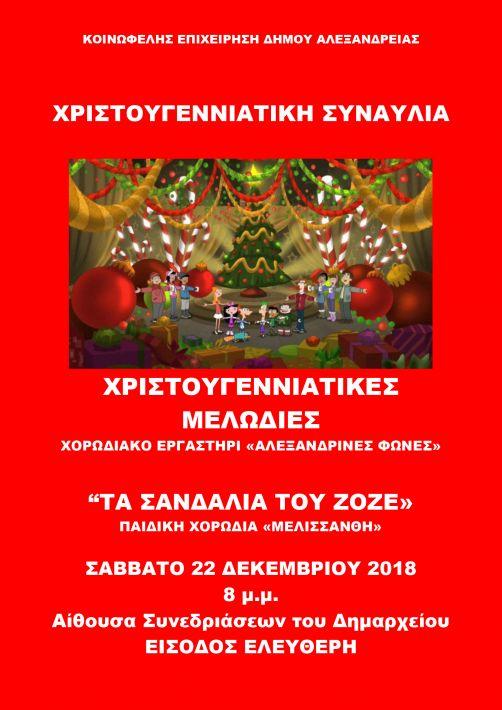 ΑΦΙΣΑ-ΧΡΙΣΤΟΥΓΕΝΝΑ-2018-Αντιγραφή