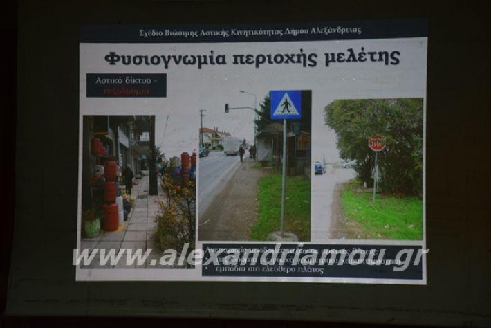 alexandriamou.gr_svak2019001