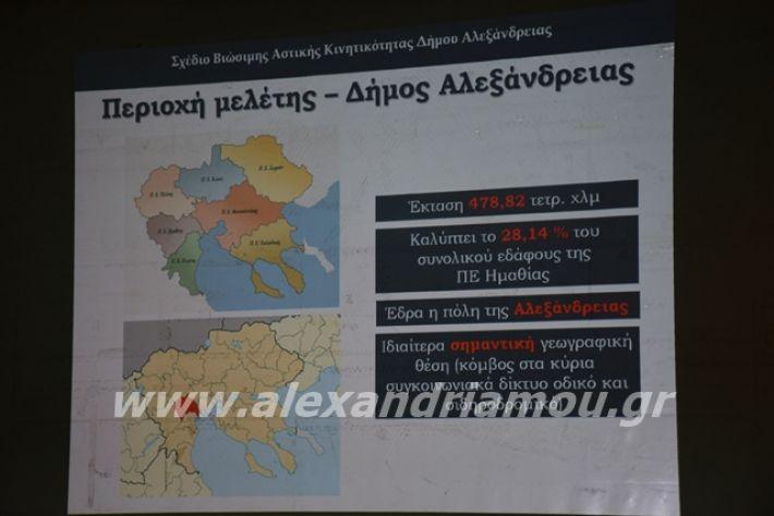 alexandriamou.gr_svak2019011