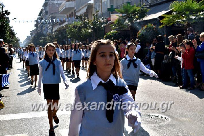 alexandriamou.gr_parelasi28.1019DSC_0444
