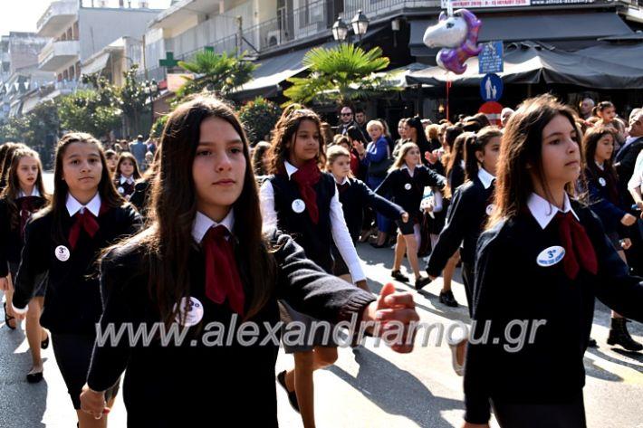 alexandriamou.gr_parelasi28.1019DSC_0475