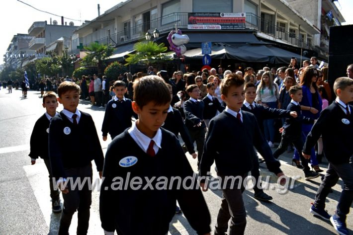 alexandriamou.gr_parelasi28.1019DSC_0483
