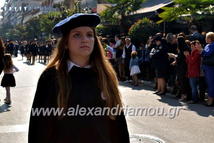 alexandriamou.gr_parelasi28.1019DSC_0486