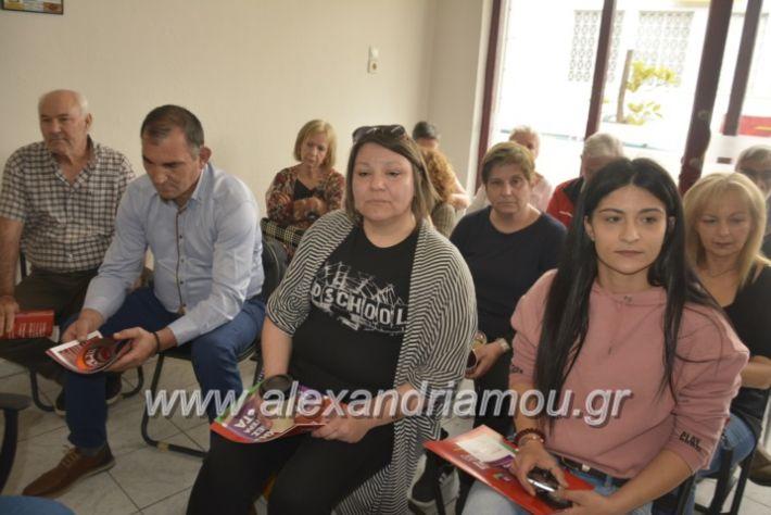 alexandriamou_syrizaalx19.5.19006