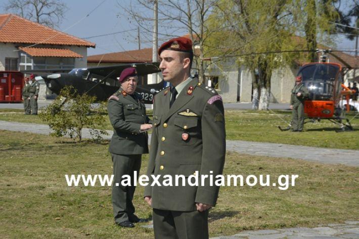 alexandriamou.gr_teas19.3.19106